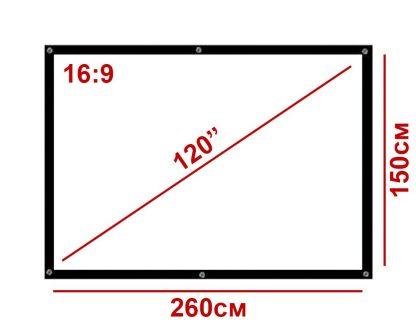 """Экран для проектора 120"""" натяжной 16:9 тканевый купить в Москве по недорогой цене"""