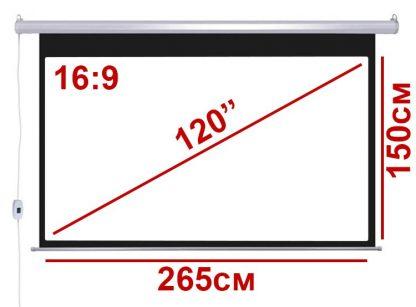 """Экран для проектора 120"""" 16:9 265*150см с электроприводом и ДУ купить в Москве по недорогой цене"""