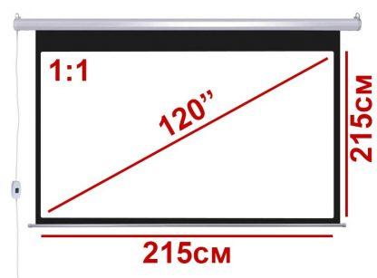"""Экран для проектора 120"""" 1:1 215*215см с электроприводом и ДУ купить в Москве по недорогой цене"""
