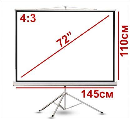 """Экран для проектора 72"""" 4:3 145*110см на штативе купить в Москве по недорогой цене"""