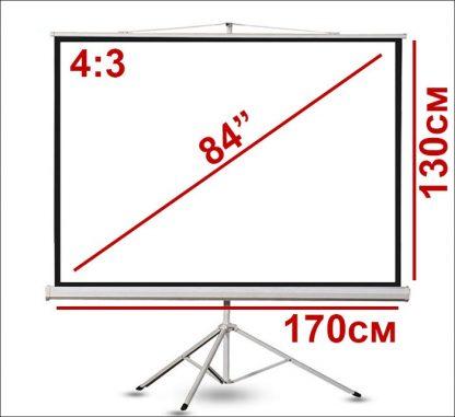 """Экран для проектора 84"""" 4:3 170*130см на штативе купить в Москве по недорогой цене"""