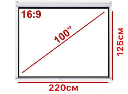 """Экран для проектора 100"""" 16:9 220*125см настенно-потолочный рулонный купить в Москве по недорогой цене"""
