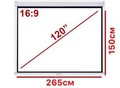 """Экран для проектора 120"""" 16:9 265*150см настенно-потолочный рулонный купить в Москве по недорогой цене"""